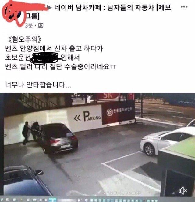 2.jpg [극혐] 현재 난리난 벤츠 안양점 김여사 사건...
