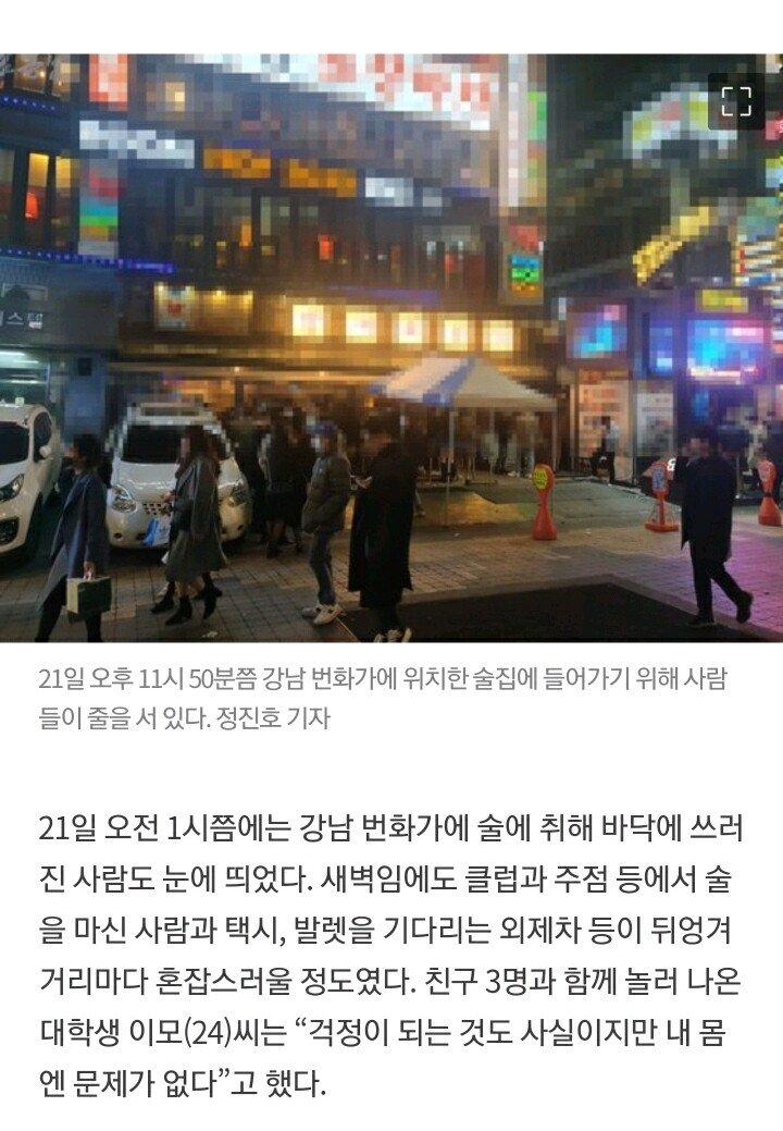 20200322_110712_-2059665621.jpg 코로나가 덮친 서울 번화가 상황 ㄷㄷㄷ