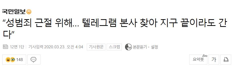 경찰.png 스압) 텔레그램의 정보요청 거절 일대기