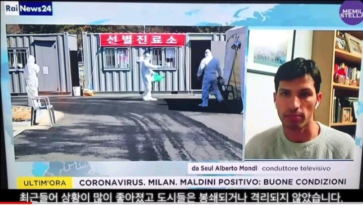 2.jpg 이탈리아 현지뉴스에서 한국방역시스템 설명하는 알베르토