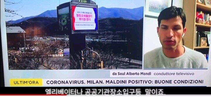 5.jpg 이탈리아 현지뉴스에서 한국방역시스템 설명하는 알베르토