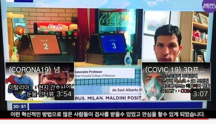 14.jpg 이탈리아 현지뉴스에서 한국방역시스템 설명하는 알베르토
