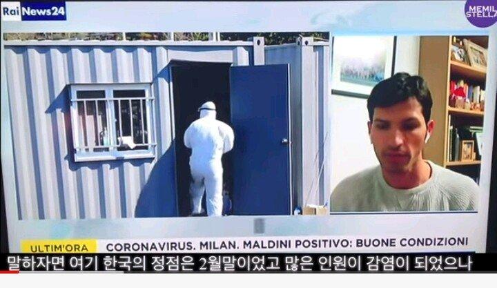 1.jpg 이탈리아 현지뉴스에서 한국방역시스템 설명하는 알베르토