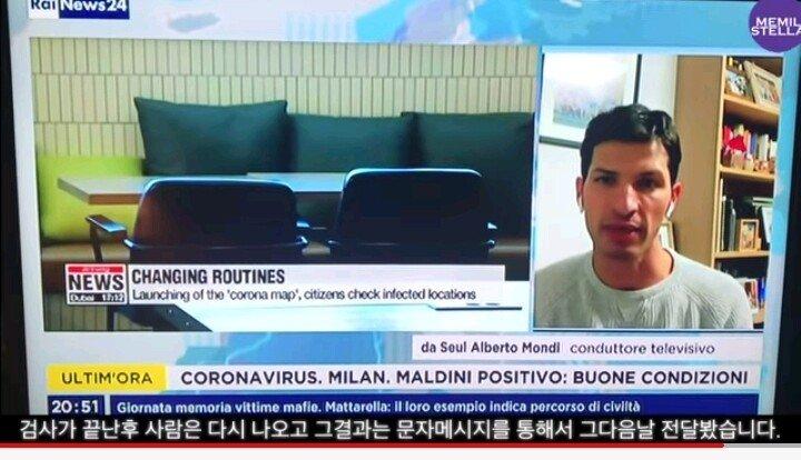 13.jpg 이탈리아 현지뉴스에서 한국방역시스템 설명하는 알베르토