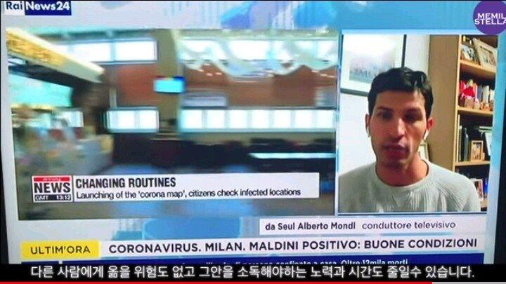 12.jpg 이탈리아 현지뉴스에서 한국방역시스템 설명하는 알베르토