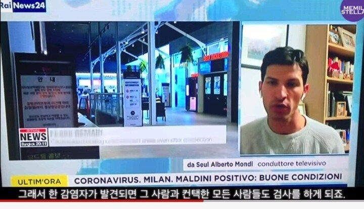 9.jpg 이탈리아 현지뉴스에서 한국방역시스템 설명하는 알베르토
