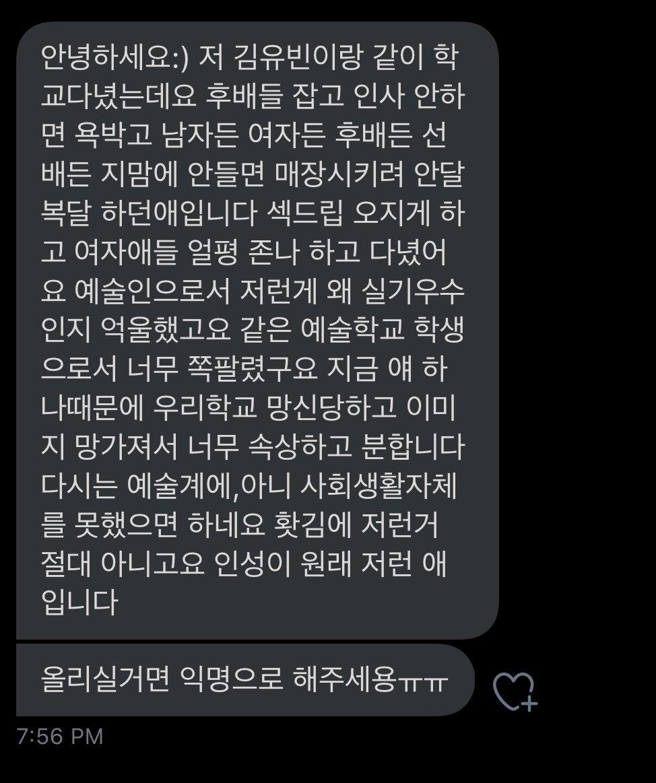 ET9NqFRVAAENVHL.jpg 김유빈 죽이기 시작한 그 분들.jpg