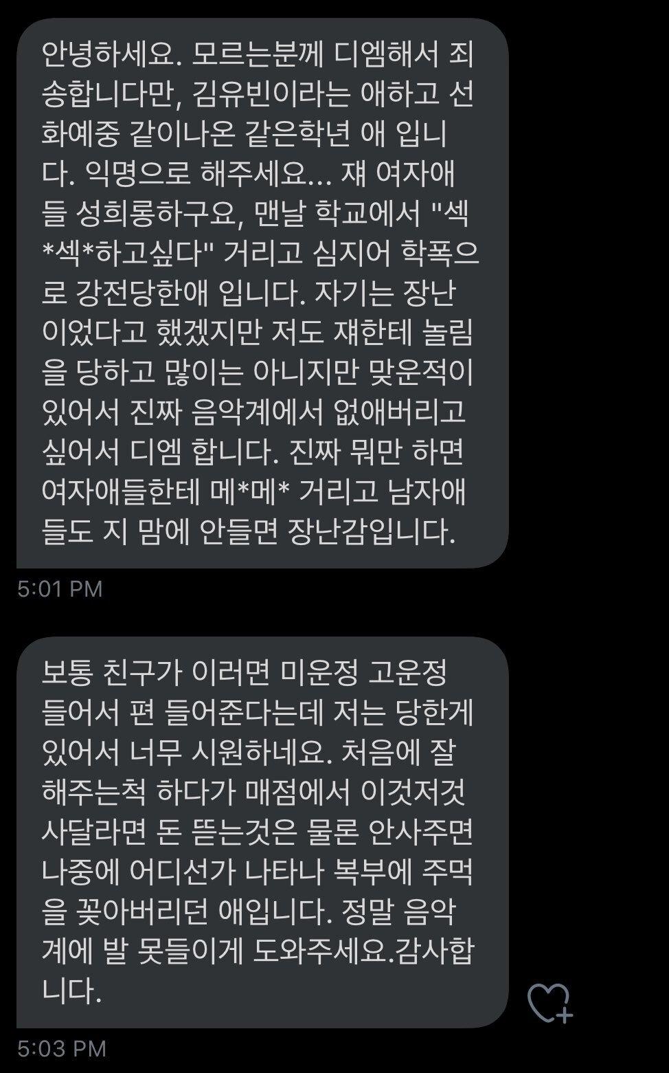 ET8SS_GUYAAOdFw.jpg 김유빈 죽이기 시작한 그 분들.jpg