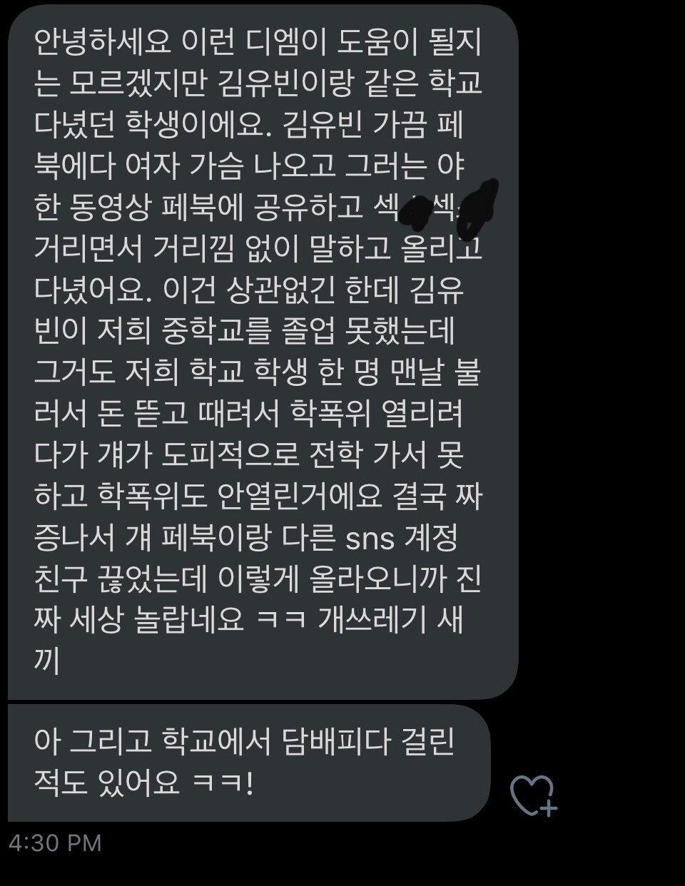 20200326_092204.jpg 김유빈 죽이기 시작한 그 분들.jpg