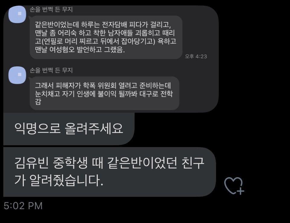 ET8OurOUMAAwxJh.jpg 김유빈 죽이기 시작한 그 분들.jpg