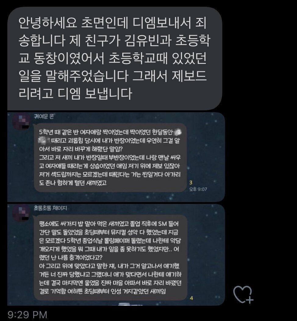 ET9NZBaU4AERFHX.jpg 김유빈 죽이기 시작한 그 분들.jpg