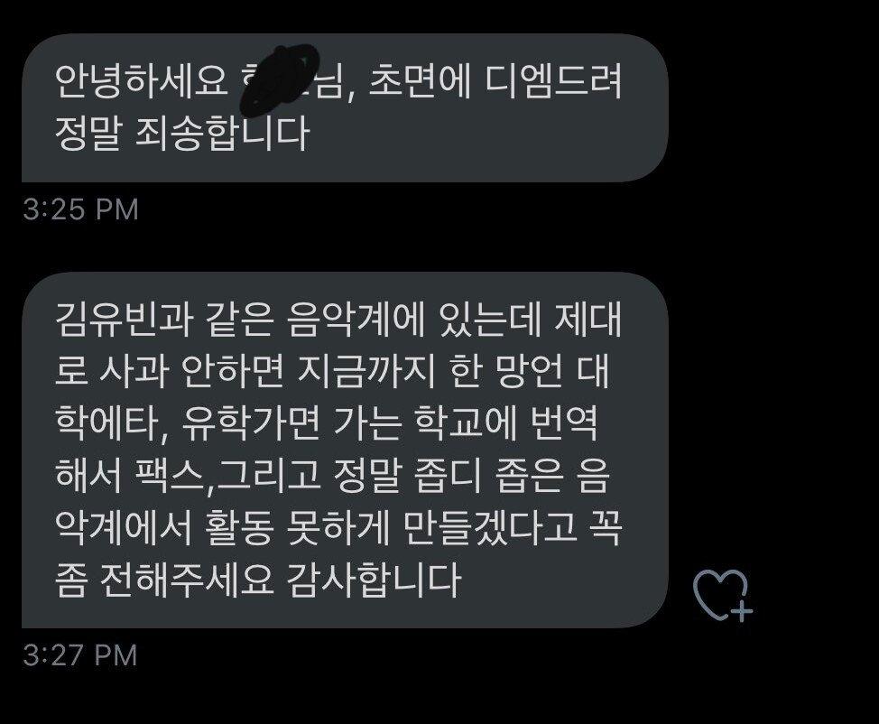 20200326_091827.jpg 김유빈 죽이기 시작한 그 분들.jpg