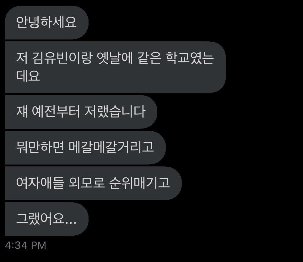 ET8GtybUEAEgKXZ.jpg 김유빈 죽이기 시작한 그 분들.jpg