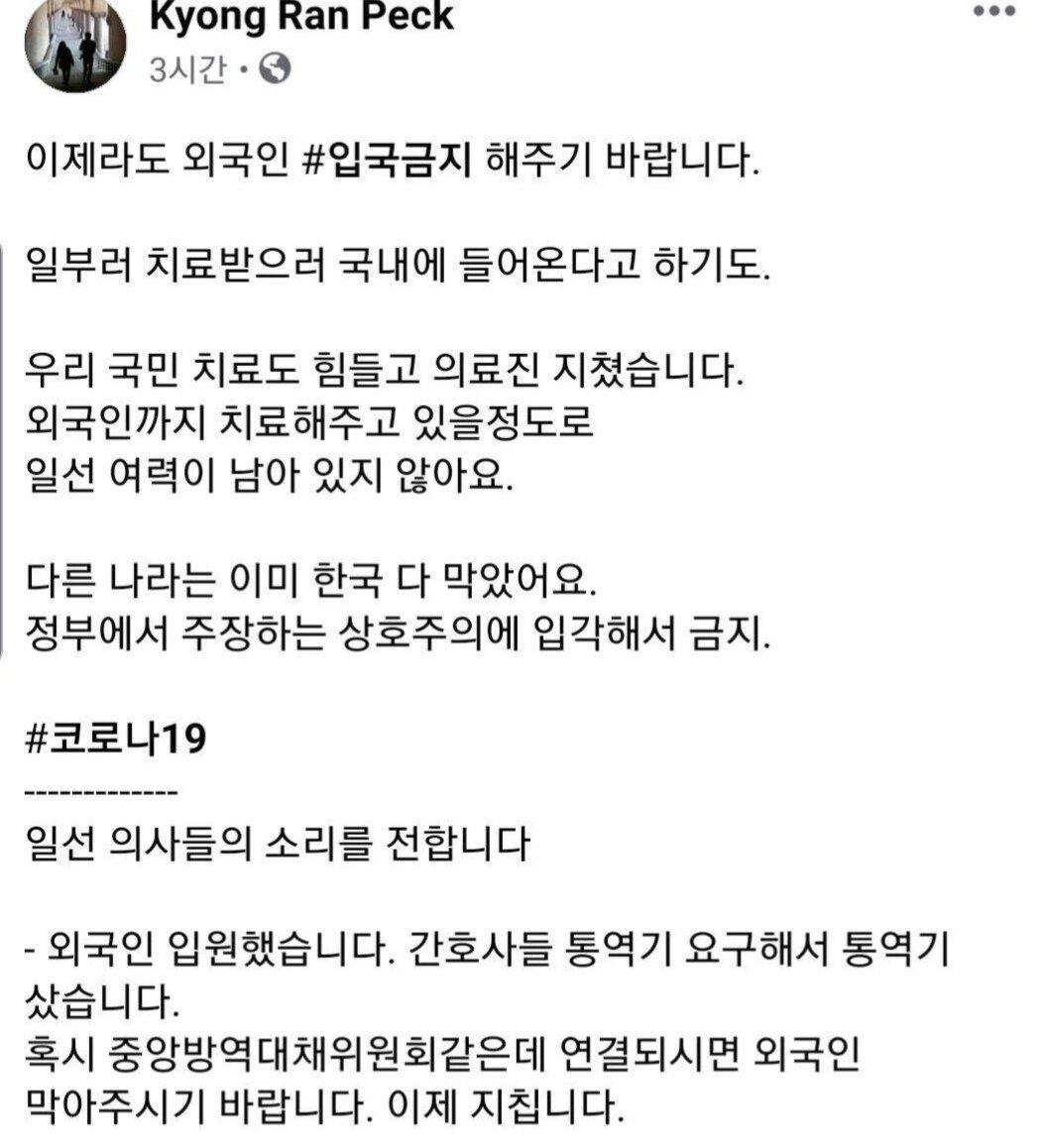 서울삼성병원 감염내과 교수의 절망적인 페북글 | 인스티즈