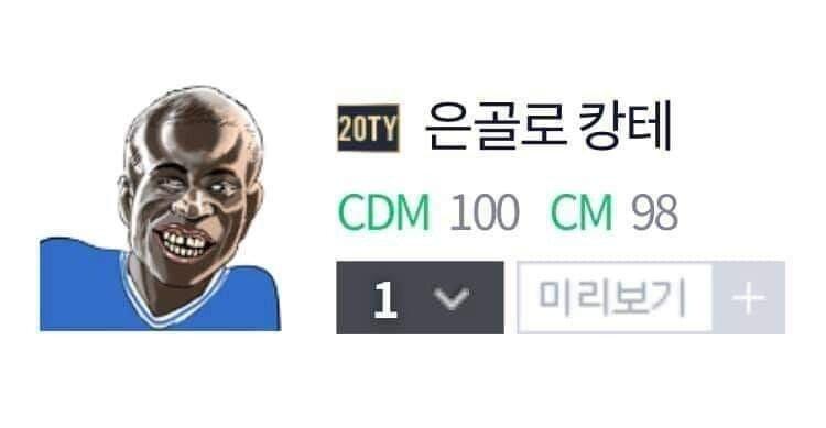 20TOTY + NOMINATED 선수단 미페 변경 - 피파온라인 - 에펨코리아