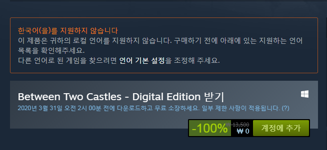 20200327_020015.png [Steam] Between Two Castles - Digital Edition (무료) (무료)