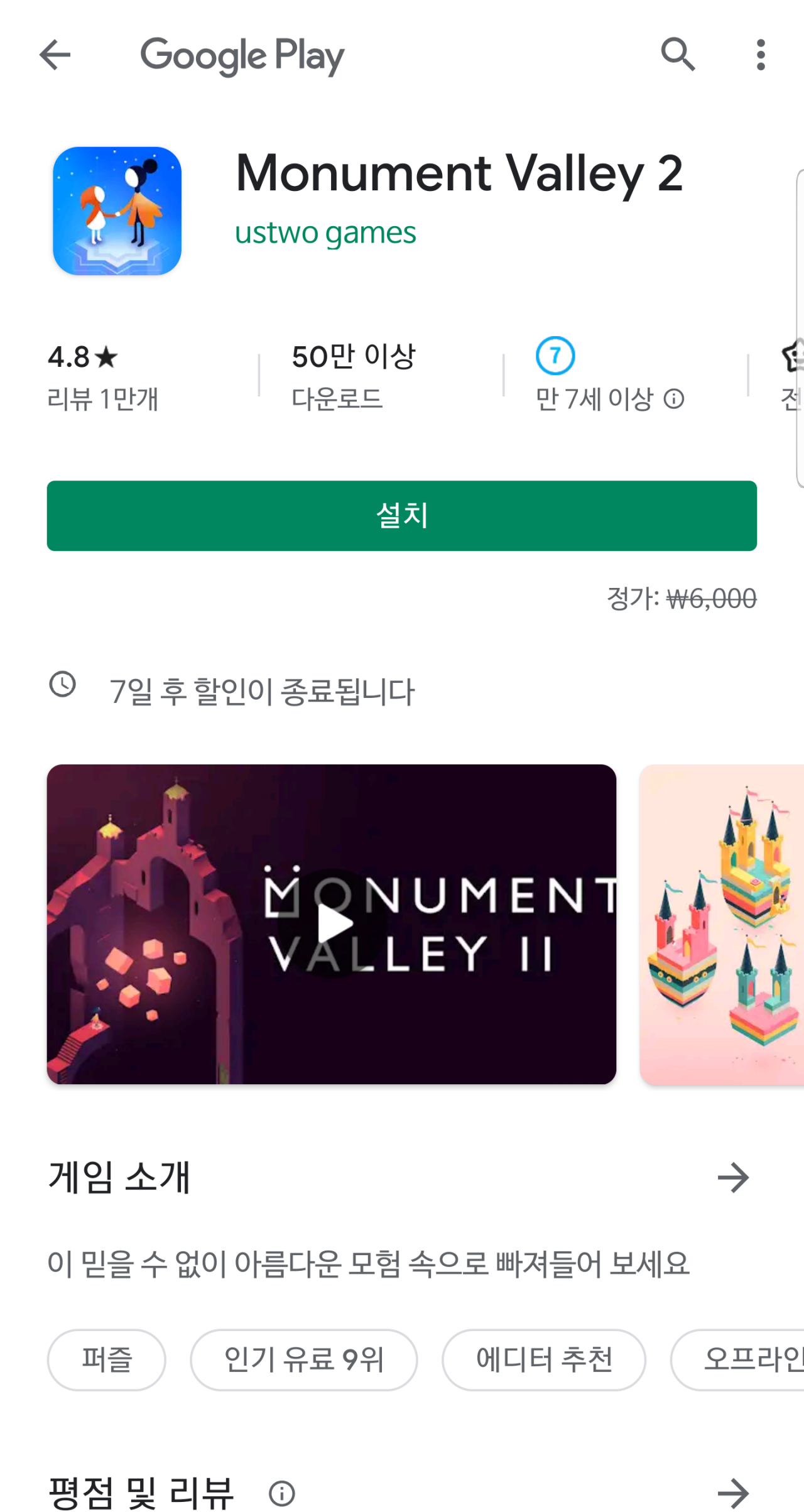 Screenshot_20200327-104716_Google Play Store.png [플레이스토어] Monument Valley 2 무료 (0원) (무료)