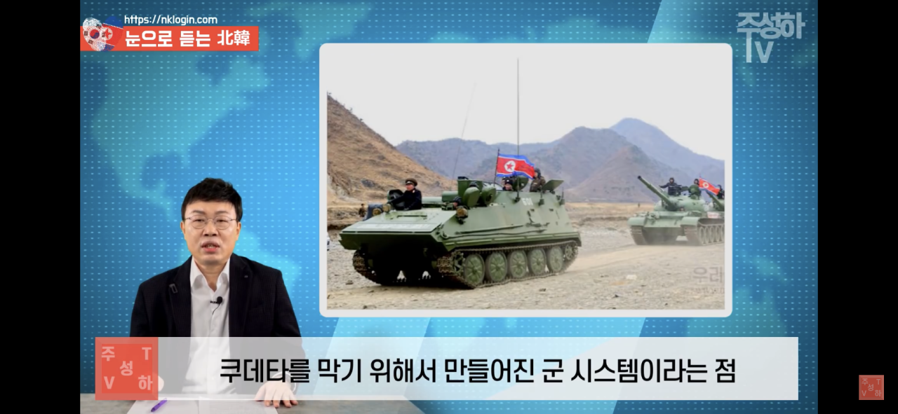 IMG_2023.PNG 북한이 지금까지 쿠데타를 일으키지 못한 이유