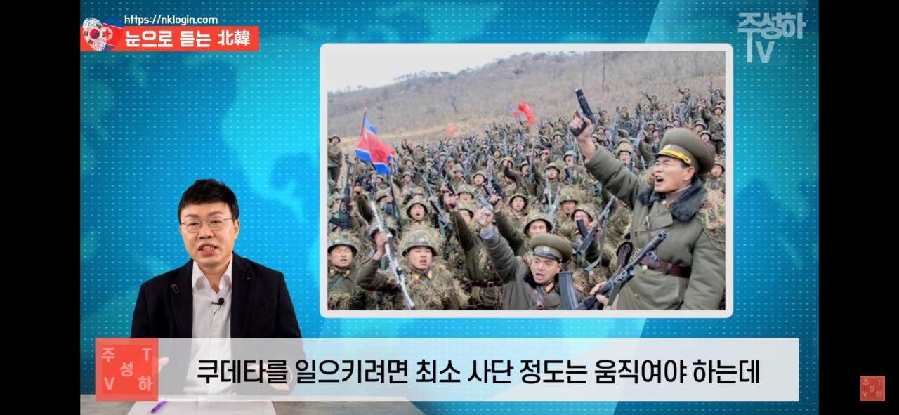 IMG_2029.PNG 북한이 지금까지 쿠데타를 일으키지 못한 이유