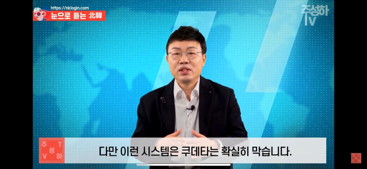 IMG_2040.PNG 북한이 지금까지 쿠데타를 일으키지 못한 이유