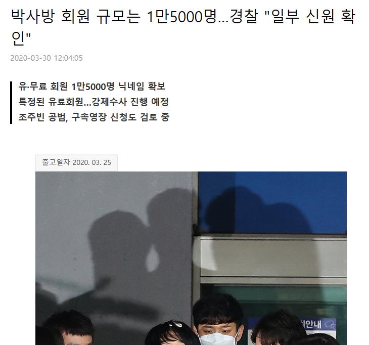 """[오피셜] 경찰 """"박사방 회원 규모 1만5000명"""""""