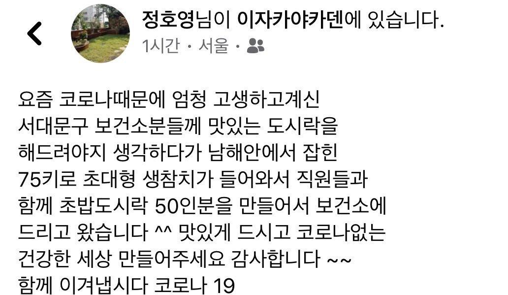 정호영 셰프 페이스북