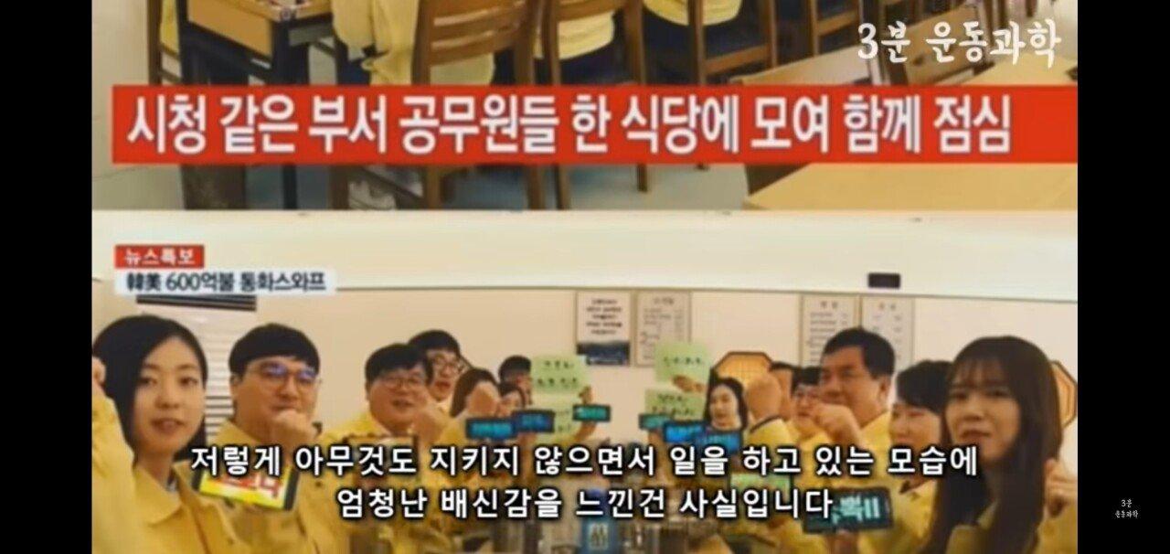 Screenshot_20200329-134141_YouTube.jpg (약스압) 정부의 대응에 빡쳐버린 운동정보 유튜버