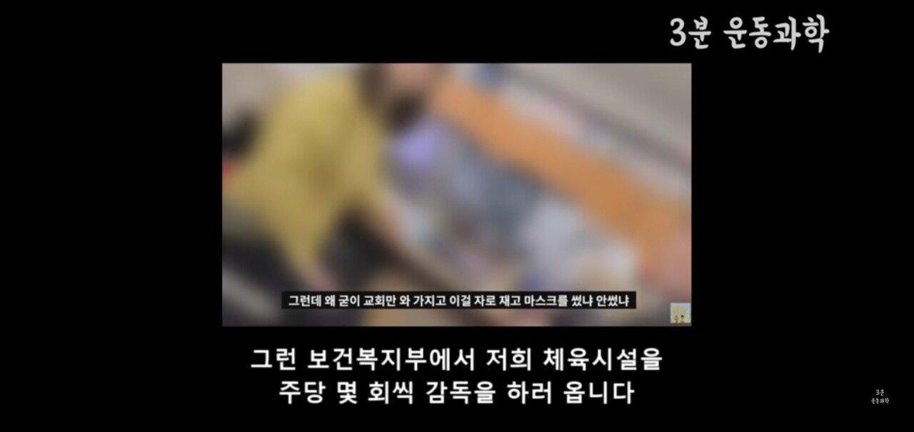 Screenshot_20200329-134114_YouTube.jpg (약스압) 정부의 대응에 빡쳐버린 운동정보 유튜버