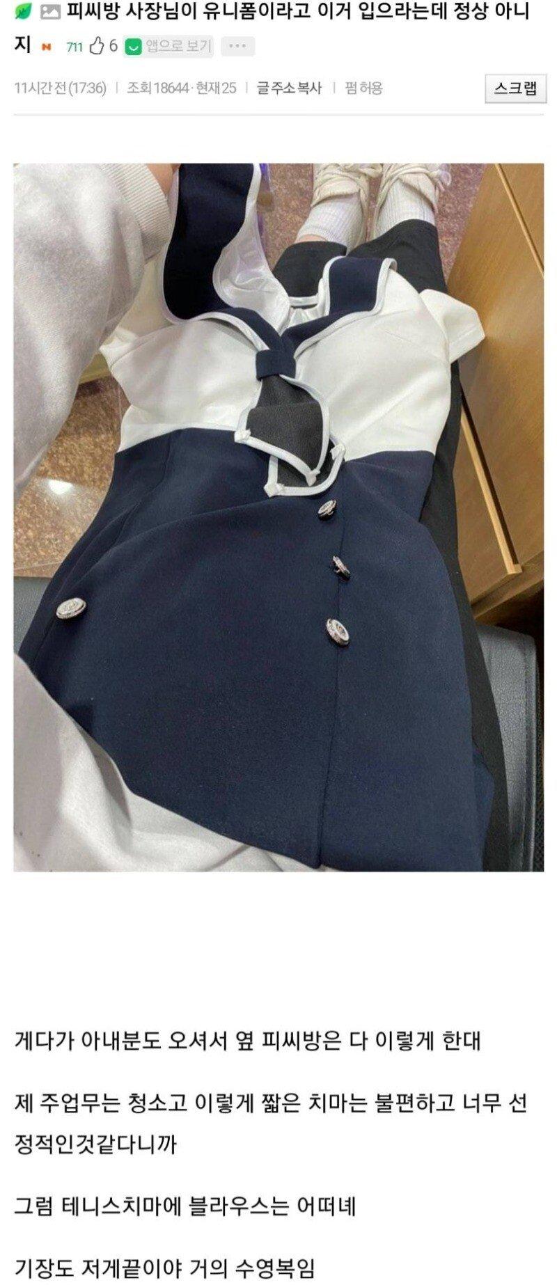 a_w42cfe9002_f265908920cf18b4b91e0f218312b79fb23fd99f.jpg 피씨방 사장이 알바생에게 권유한 유니폼