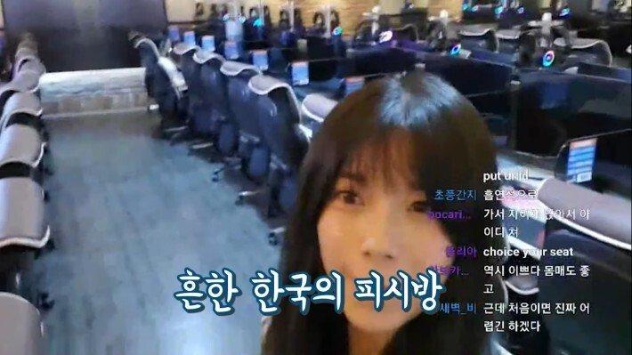 외국인의 한국 PC방 체험기
