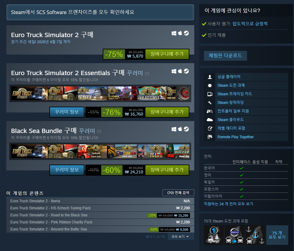 [steam] Euro Truck Simulator 2 (5,870원) (무료)