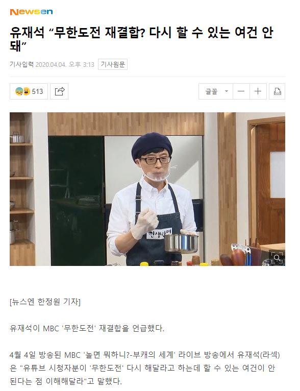 2222.png 무한도전 시즌2에 대해서 김태호 PD나 유재석 생각은 이미 나옴.jpg