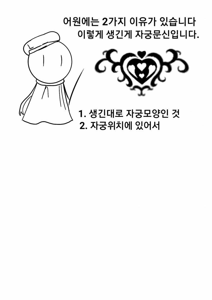 externalFile-2020_04_05_11_25_43.jpg ㅎㅂ?)자궁문신에 대해 알아보는 만화