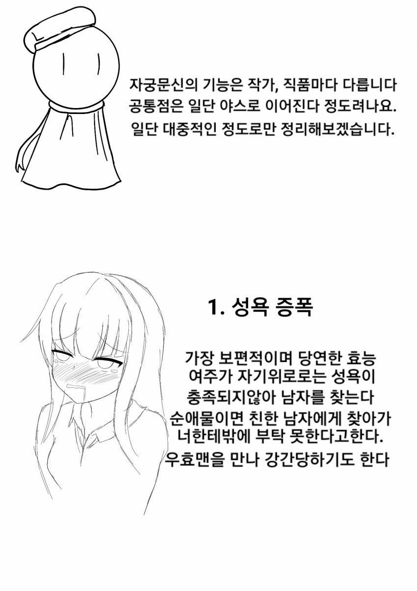 externalFile-2020_04_05_11_25_45.jpg ㅎㅂ?)자궁문신에 대해 알아보는 만화