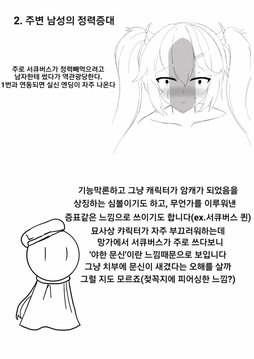 externalFile-2020_04_05_11_25_46.jpg ㅎㅂ?)자궁문신에 대해 알아보는 만화