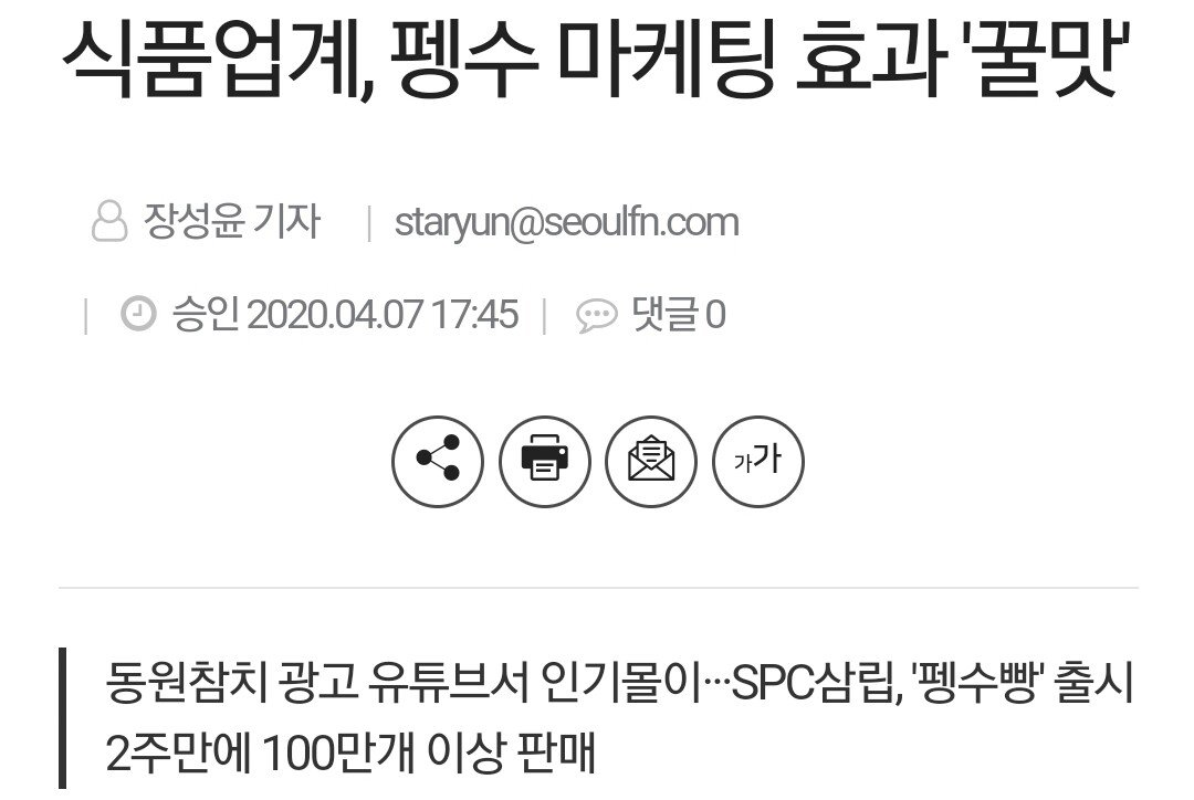 Screenshot_20200408-134418_Samsung Internet.jpg 요즘 펭수 인기 근황 JPG
