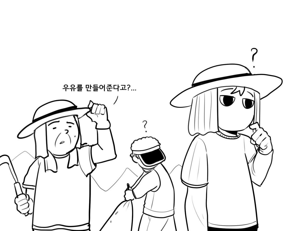cartoon-20200407-235830-005.jpg ㅇㅎ) 우유 만드는 법.manhwa