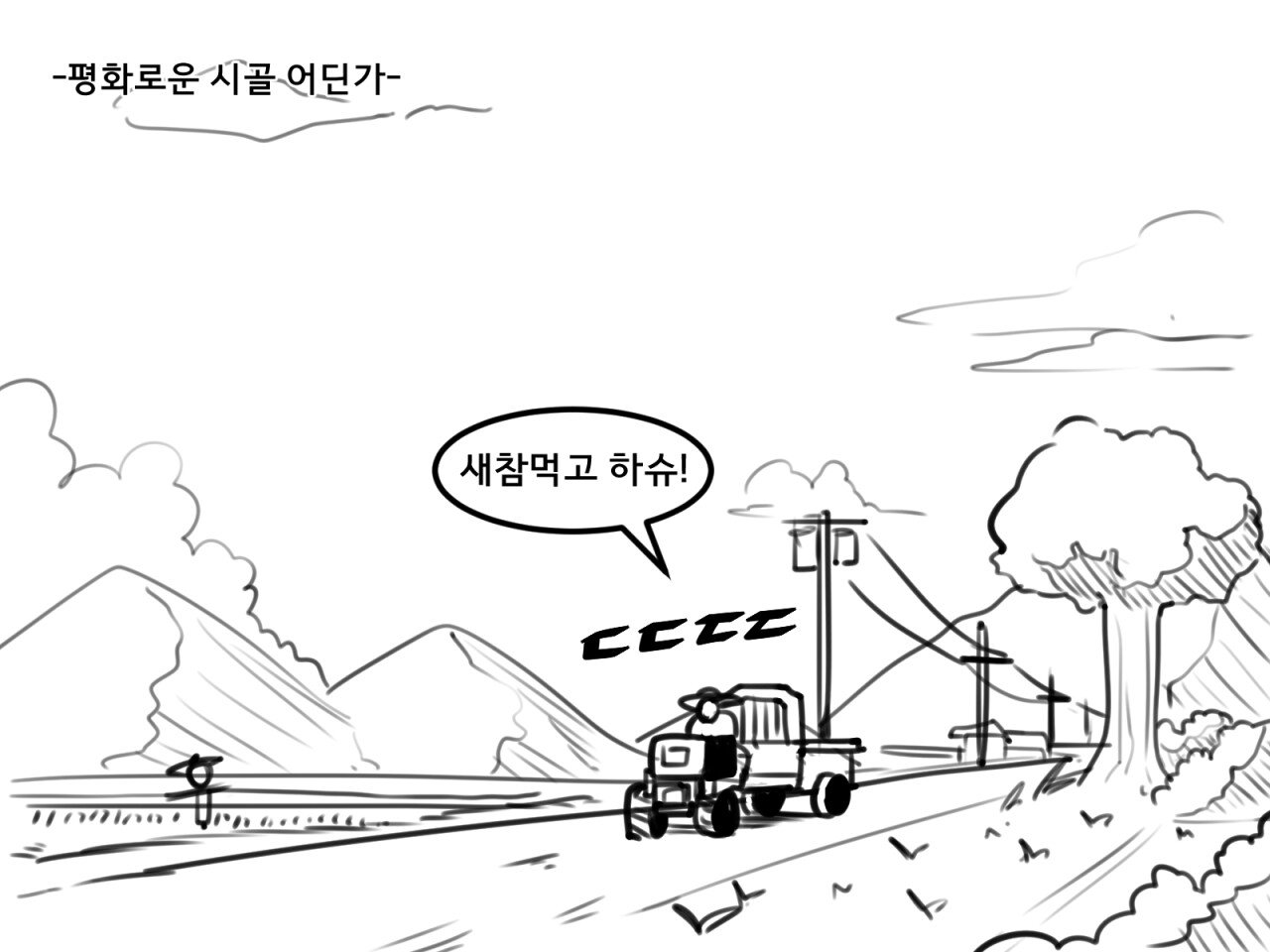 cartoon-20200407-235825-000.jpg ㅇㅎ) 우유 만드는 법.manhwa