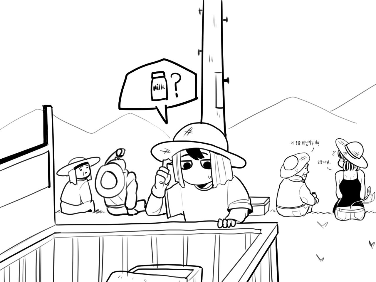 cartoon-20200407-235827-002.jpg ㅇㅎ) 우유 만드는 법.manhwa