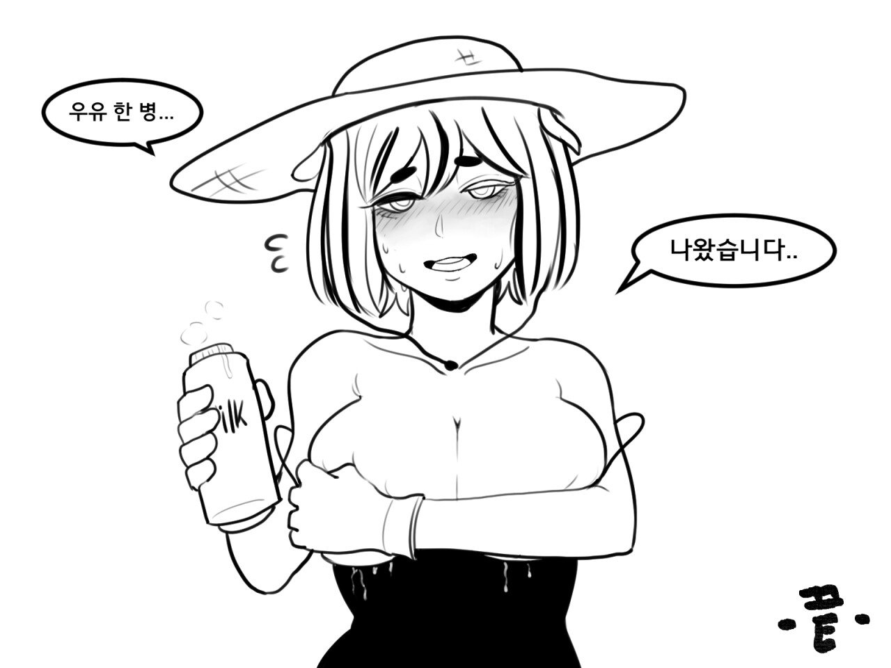 cartoon-20200407-235833-008.jpg ㅇㅎ) 우유 만드는 법.manhwa