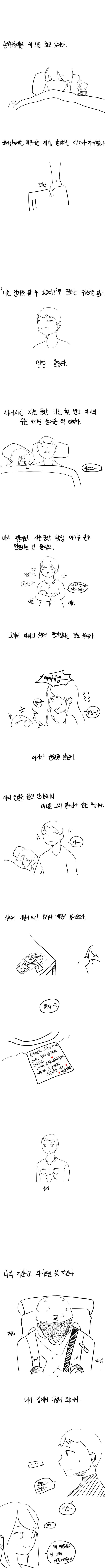 4.jpg 내 아내가 이걸 꼭 읽었으면 좋겠다.manhwa