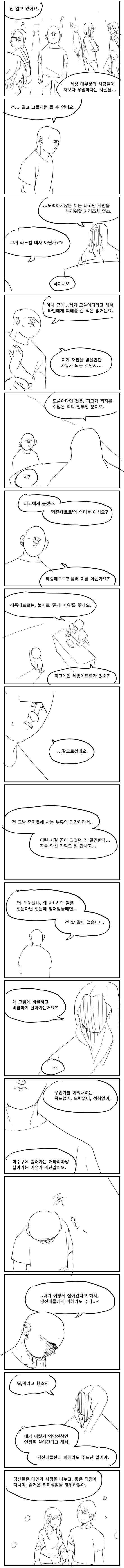 1586679546.png \'꿈의 선고\'.manhwa