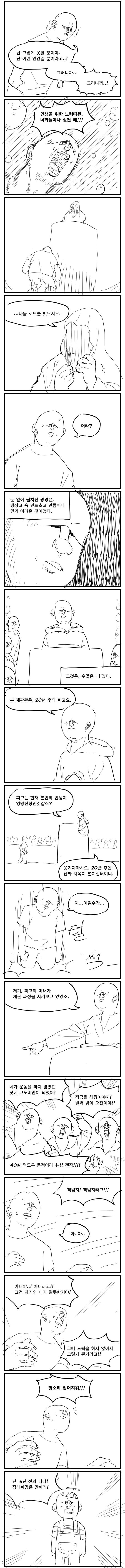 1586679553.png \'꿈의 선고\'.manhwa