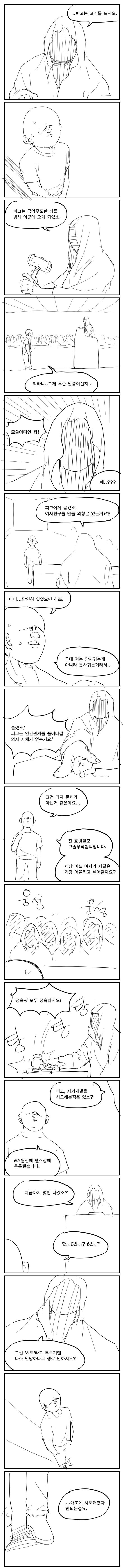 1586679545.png \'꿈의 선고\'.manhwa