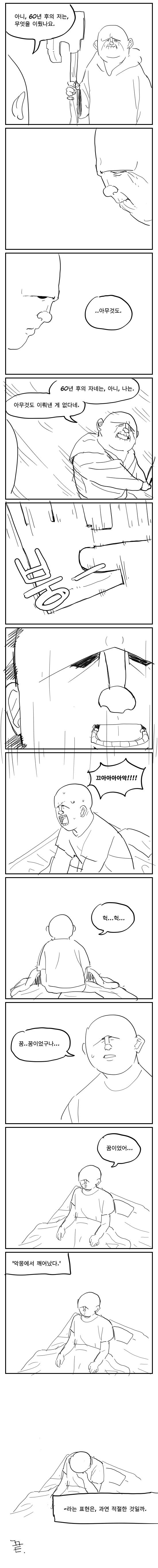 1586679553-2.png \'꿈의 선고\'.manhwa