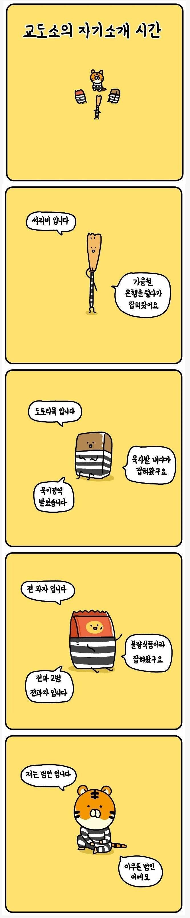 교도소의 자기소개 시간.manhwa