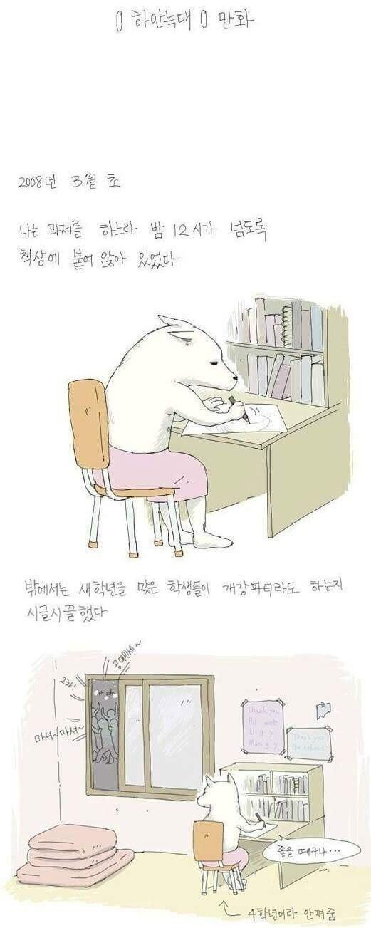 똥싼후배만화 1.jpg [약혐,약후,스압] 자취방에서 똥 싼 남자후배 씻겨준 누나.manhwa