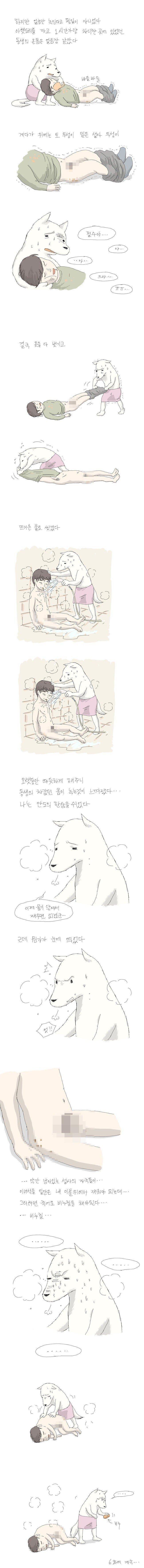 똥싼후배만화 4.jpg [약혐,약후,스압] 자취방에서 똥 싼 남자후배 씻겨준 누나.manhwa