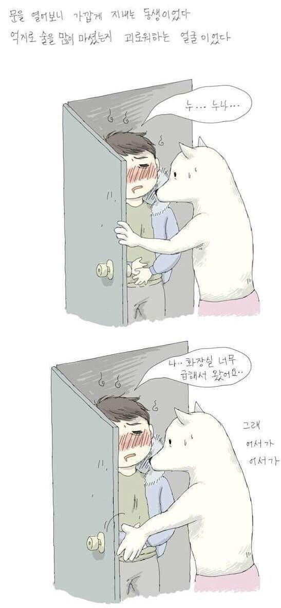 똥싼후배만화 12.jpg [약혐,약후,스압] 자취방에서 똥 싼 남자후배 씻겨준 누나.manhwa