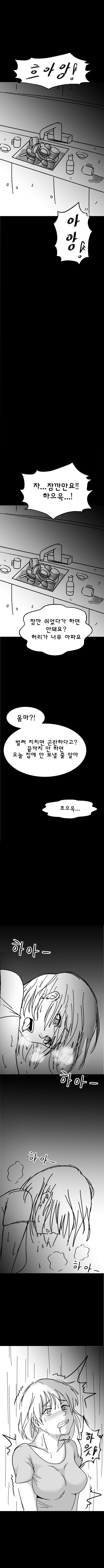 순진한유부녀10.png ㅇㅎ) 순진한 유부녀.manhwa